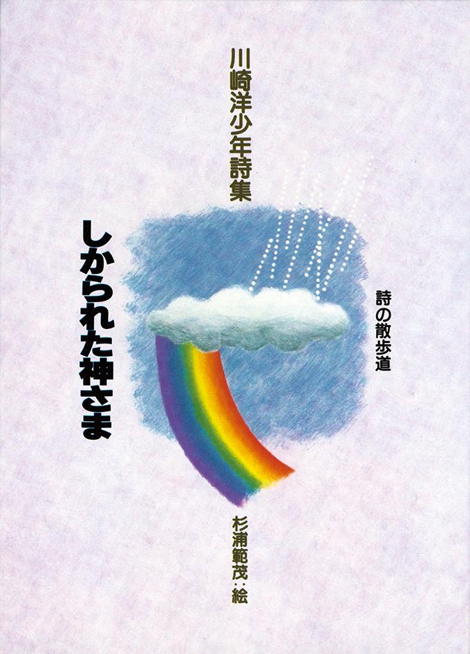 川崎洋詩集 しかられた神さま