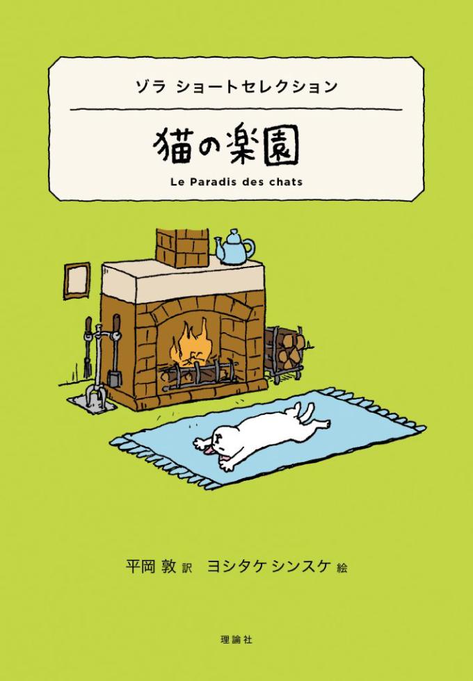 ゾラショートセレクション 猫の楽園