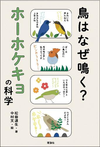 鳥はなぜ鳴く?