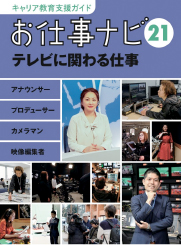 お仕事ナビ21 テレビに関わる仕事