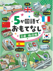 5か国語でおもてなし 交通・施設編