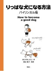りっぱな犬になる方法バイリンガル版(新装版)