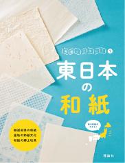 和紙ってなに?1 東日本の和紙