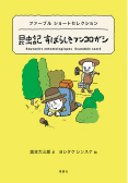 【ファーブル ショートセレクション】昆虫記 すばらしきフンコロガシ