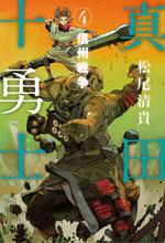 真田十勇士 (4)信州戦争