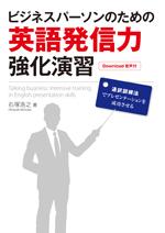 ビジネスパーソンのための英語発信力強化演習
