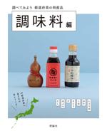 都道府県の特産品 調味料編