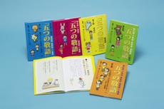 五つの敬語 全5巻