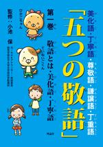 五つの敬語 第一巻 敬語とは・美化語・丁寧語