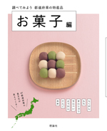 都道府県の特産品 お菓子編