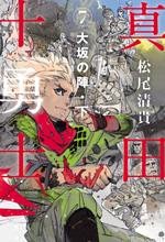 真田十勇士 (7)大坂の陣 下