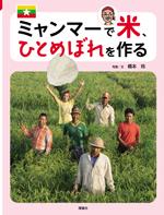 ミャンマーで米、ひとめぼれを作る