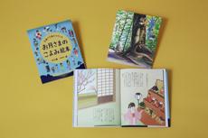 ノンフィクション絵本 全2巻