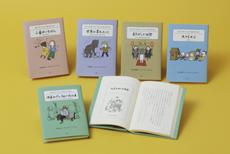 世界ショートセレクション 全5巻
