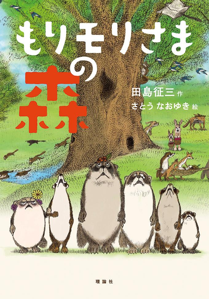 理論社の創作児童文学 もりモリさまの森