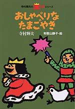 寺村輝夫・ぼくは王さまの本 おしゃべりなたまごやき