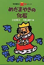 寺村輝夫・ぼくは王さまの本 めだまやきの化石