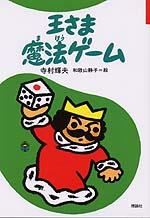 王さま魔法ゲーム