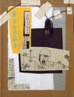 東京石器人戦争