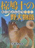椋鳩十の野犬物語