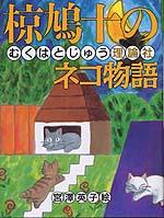 椋鳩十のネコ物語
