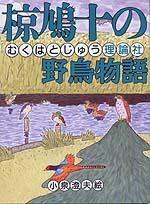 椋鳩十の野鳥物語