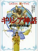 斉藤洋のギリシア神話 (1) オリュンポスの書
