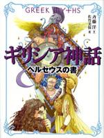 斉藤洋のギリシア神話 (2) ペルセウスの書