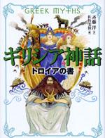 斉藤洋のギリシア神話 (3) トロイアの書