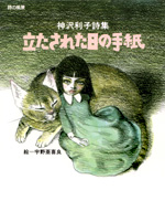 神沢利子詩集 立たされた日の手紙