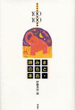 まどさん100歳100詩集