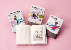 赤川次郎ショートショートシリーズ 全3巻
