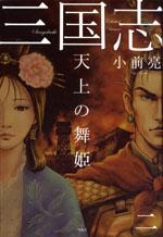 三国志 (2) 天上の舞姫