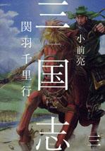 三国志 (3) 関羽千里行