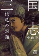 三国志 (4) 伏竜の飛翔