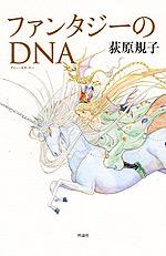 理論社のYA向 詩&エッセイ ファンタジーのDNA