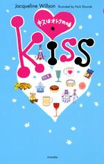 キスはオトナの味