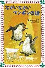 フォア文庫版 ながいながいペンギンの話