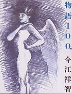 物語100、今江祥智