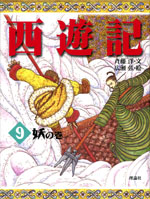 西遊記  (9) 妖の巻
