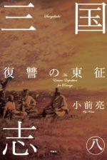 三国志 (8) 復讐の東征