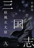 三国志 (9) 秋風五丈原