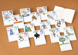 星新一ショートショートセレクション 全15巻