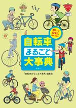 楽しく安全に乗るために 自転車まるごと大事典