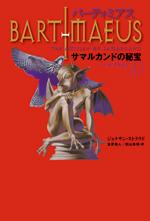 バーティミアス軽装版 サマルカンドの秘宝 (1) ハヤブサ編
