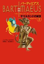 バーティミアス軽装版 サマルカンドの秘宝 (2) スカラベ編