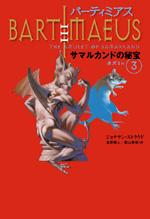 バーティミアス軽装版 サマルカンドの秘宝 (3) ネズミ編