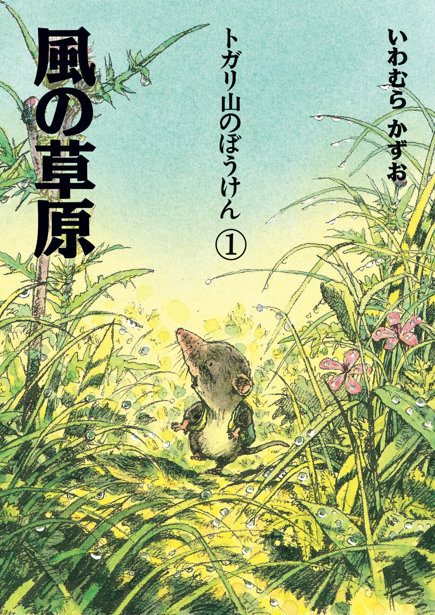 トガリ山のぼうけん① 風の草原   新装版