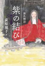 荻原規子の源氏物語 紫の結び 三