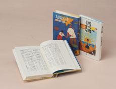 灰谷健次郎 教科書に出てくる本(中学生向)全2巻